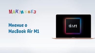 Мнение о MacBook Air M1 (МакЛикбез)
